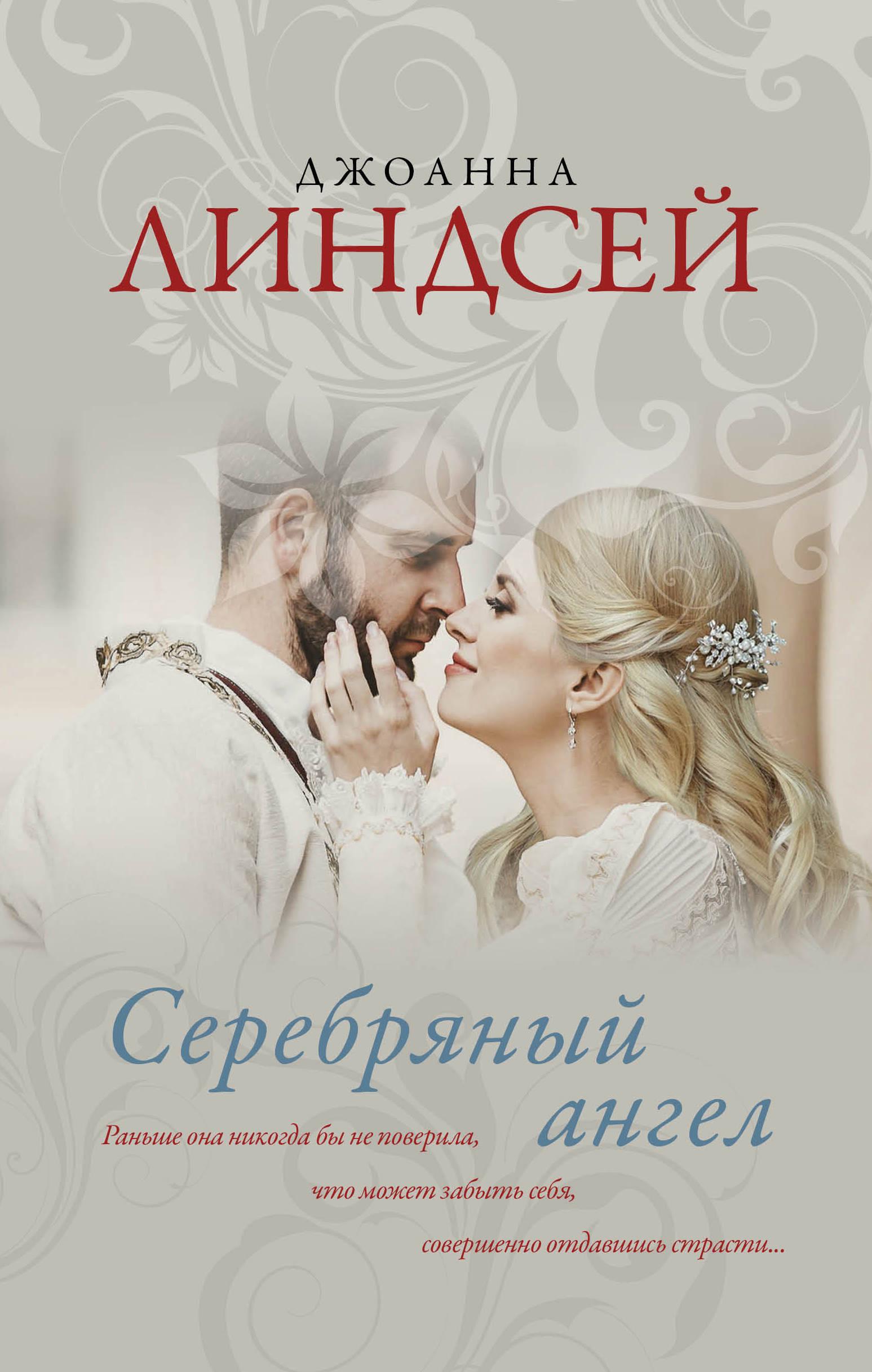 Джоанна Линдсей Серебряный ангел линдсей джоанна дикарь и простушка