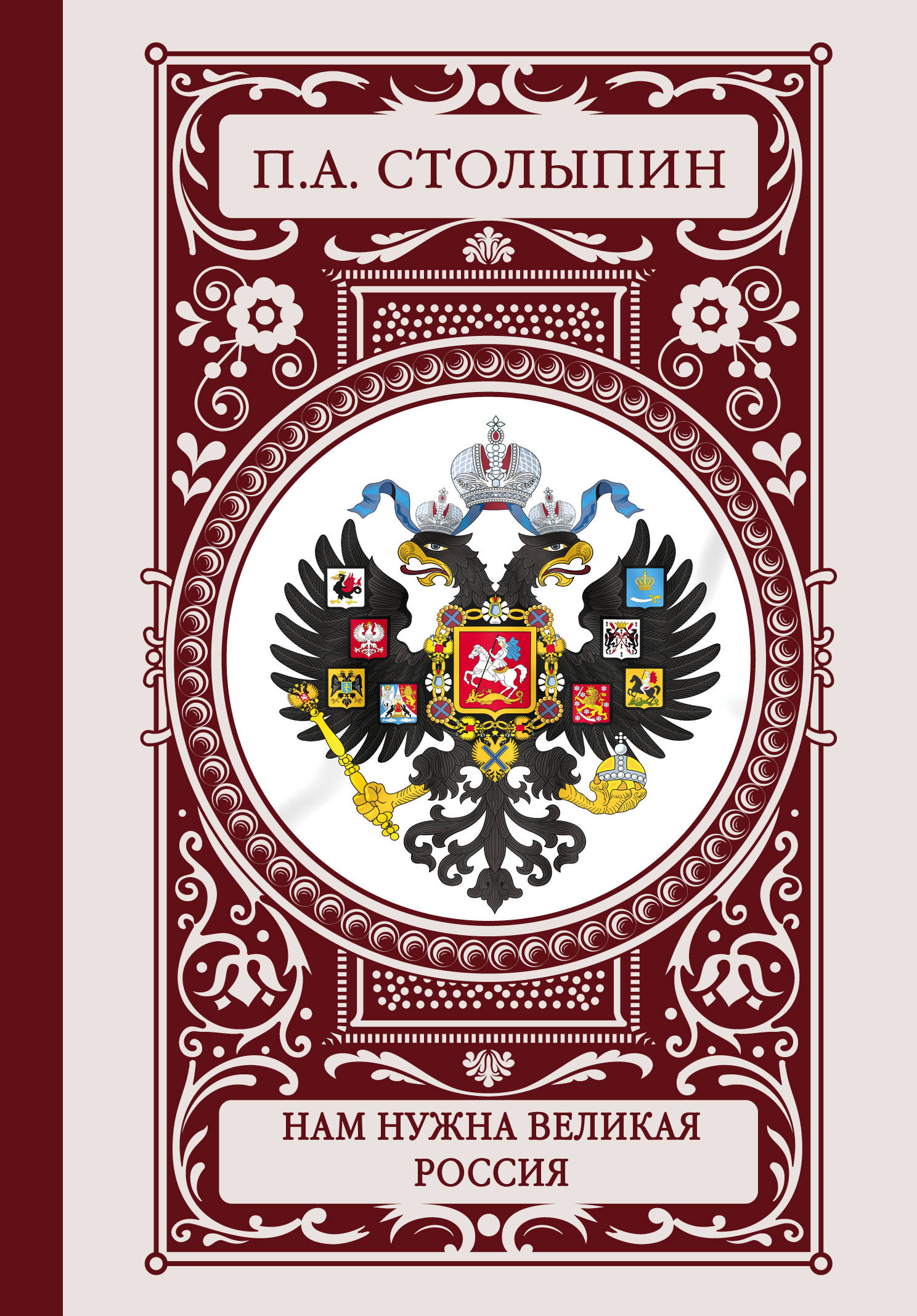 П. А. Столыпин Нам нужна великая Россия ISBN: 978-5-17-982520-3