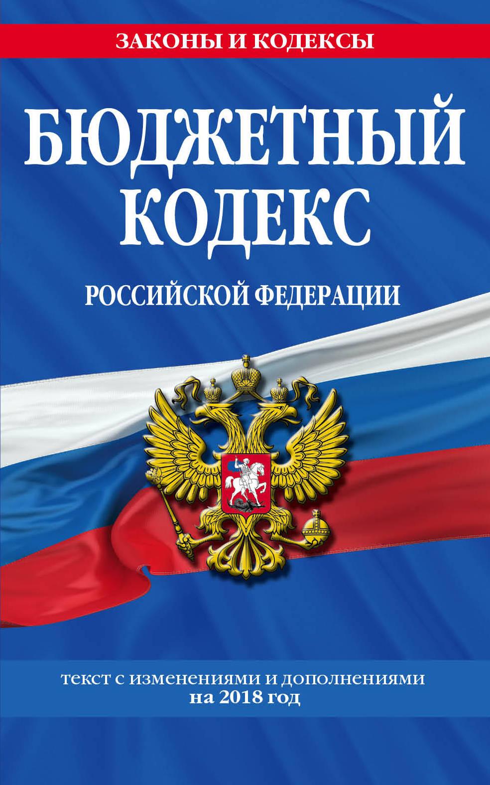 9785040921072 - Бюджетный кодекс Российской Федерации - Книга