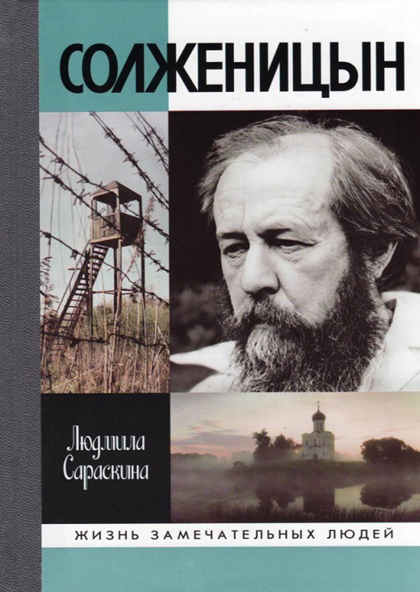 Людмила Сараскина Солженицын сараскина л солженицын
