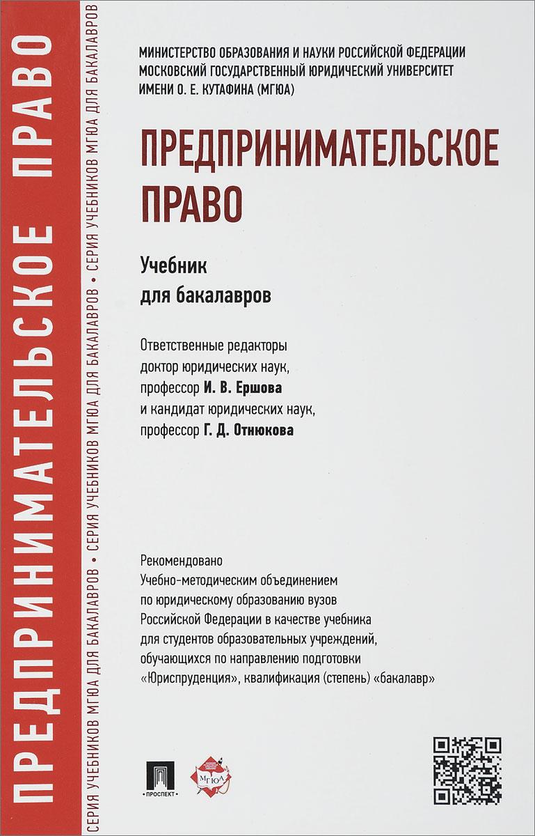 И. В. Ершова, Г. Д. Отнюкова Предпринимательское право. Учебник как можно права категории в в новосибирске