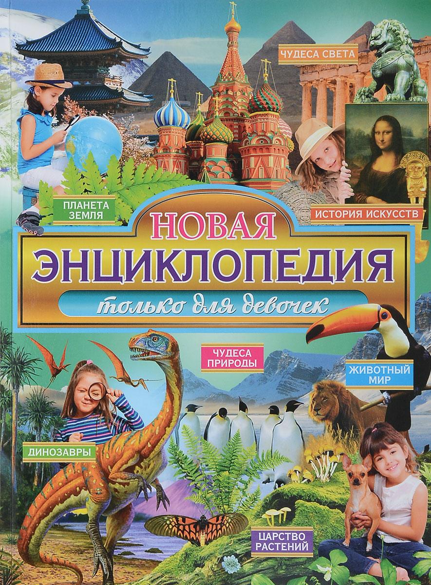 Новая энциклопедия только для девочек