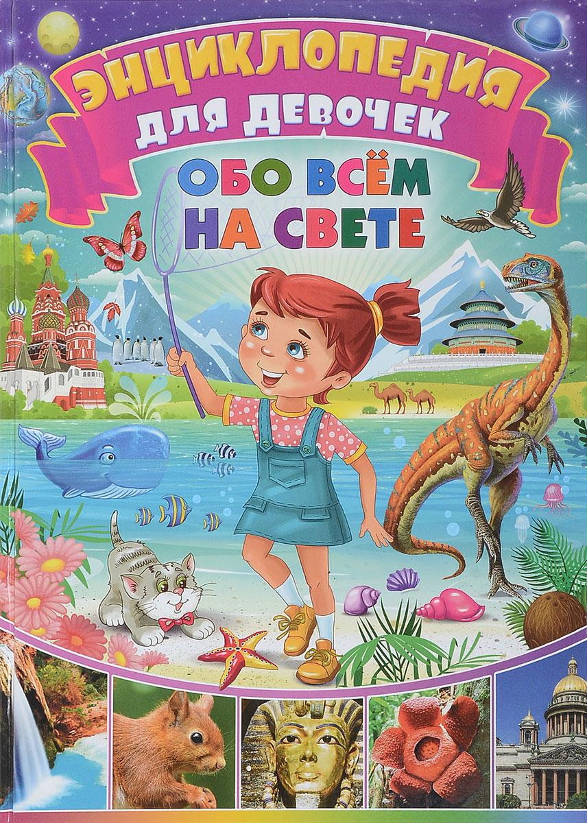 Энциклопедия для девочек обо всём на свете