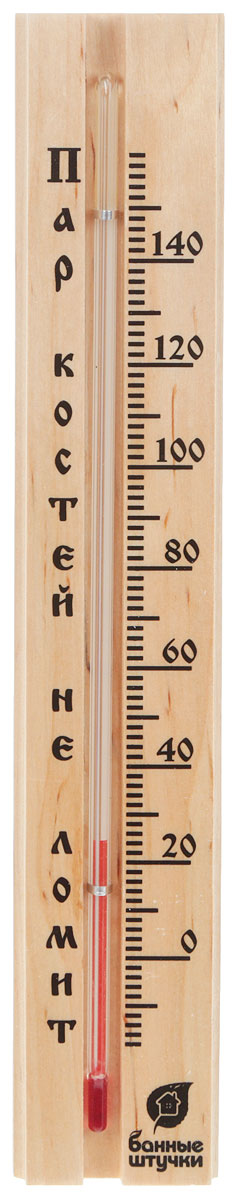 Термометр для бани и сауны Пар костей не ломит18018_Пар костей не ломитТермометр Пар костей не ломит выполнен из дерева. Максимальная измеряемая температура - 160°С.Термометр классической формы - незаменимый аксессуар для любой бани или сауны.Русский человек любит ходить в баню, а особенно - париться. Однако следует иметь в виду, что превышение температур в парной приводит к определенным побочным эффектам - от головокружения и тошноты, до обострения хронических заболеваний. Избежать такого рода неприятностей вам поможет термометр Пар костей не ломит.