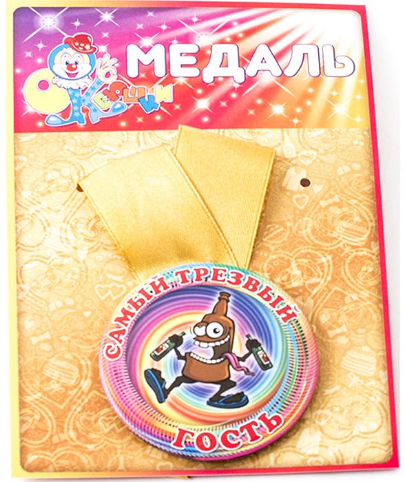 Медаль сувенирная Эврика Самый трезвый гость97141Шуточная подарочная медаль с качественной атласной лентой уложена на красочной картонной подложке. Размеры медали: 5,5 х 0,5 см.