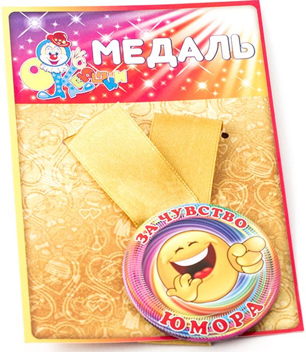 Медаль сувенирная Эврика За чувство юмора97142Подарочная медаль с качественной атласной лентой уложена на красочной картонной подложке. Размеры медали: 5,5 х 0,5 см.