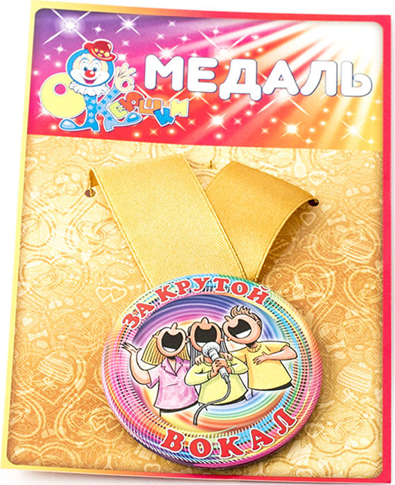 Медаль сувенирная Эврика За крутой вокал97144Подарочная медаль с качественной атласной лентой уложена на красочной картонной подложке. Размеры медали: 5,5 х 0,5 см.