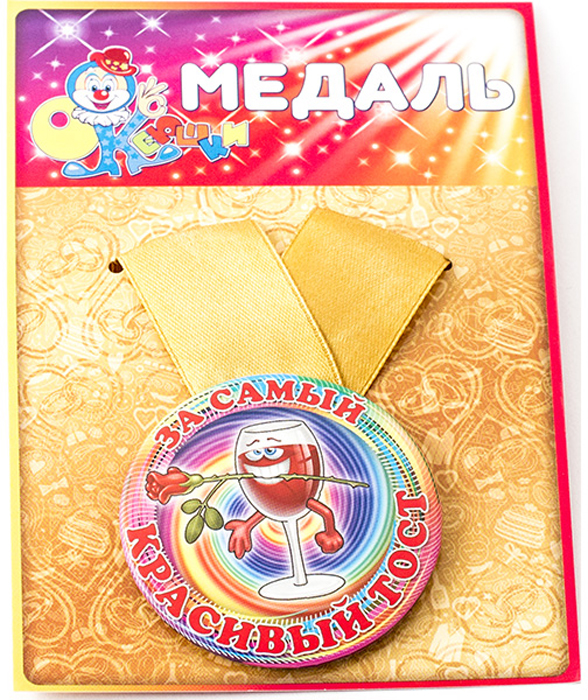Медаль сувенирная Эврика За самый красивый тост97146Шуточная подарочная медаль с качественной атласной лентой уложена на красочной картонной подложке. Размеры медали: 5,5 х 0,5 см.