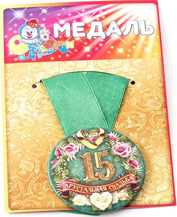 Медаль сувенирная Эврика Хрустальная свадьба 15 лет97148Подарочная медаль с качественной атласной лентой уложена на красочной картонной подложке. Размеры медали: 5,5 х 0,5 см.