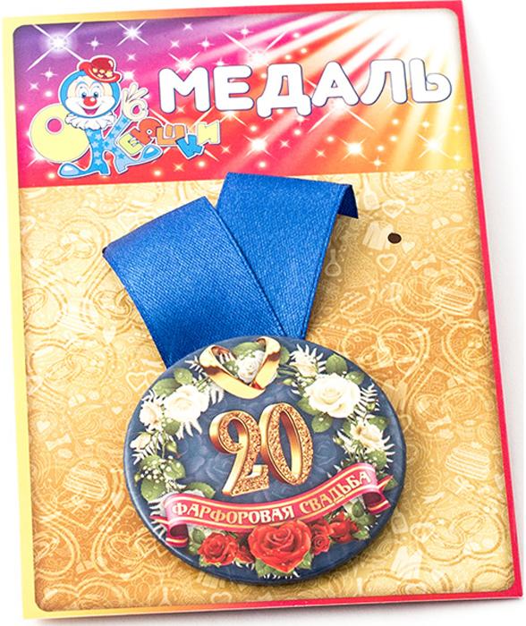 Медаль сувенирная Эврика Фарфоровая свадьба 20 лет97149Подарочная медаль с качественной атласной лентой уложена на красочной картонной подложке. Размеры медали: 5,5 х 0,5 см.
