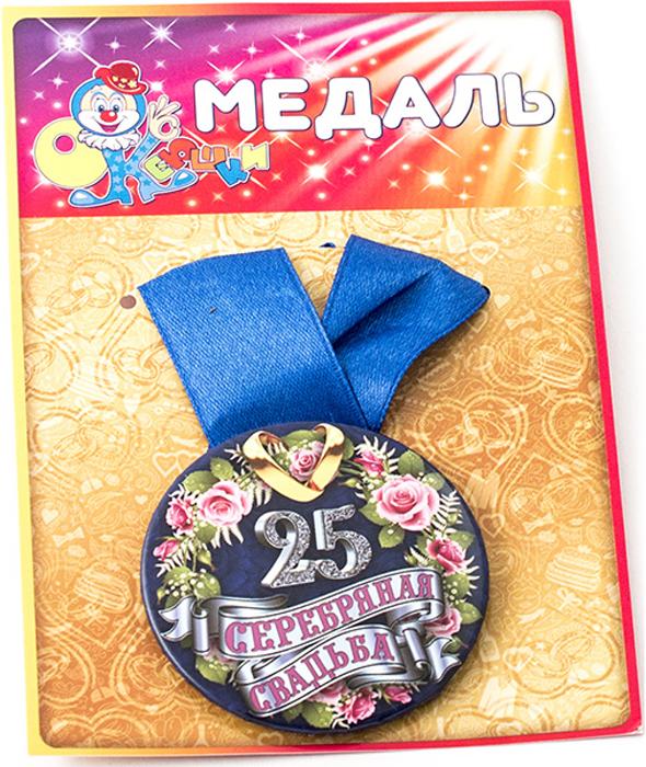 Медаль сувенирная Эврика Серебряная свадьба 25 лет97150Подарочная медаль с качественной атласной лентой уложена на красочной картонной подложке. Размеры медали: 5,5 х 0,5 см.