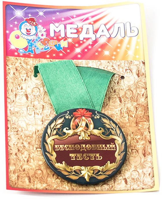 Медаль сувенирная Эврика Бесподобный тесть97151Подарочная медаль с качественной атласной лентой уложена на красочной картонной подложке. Размеры медали: 5,5 х 0,5 см.
