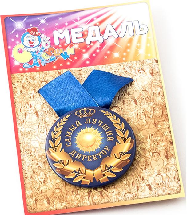 Медаль сувенирная Эврика Самый лучший директор97154Подарочная медаль с качественной атласной лентой уложена на красочной картонной подложке. Размеры медали: 5,5 х 0,5 см.