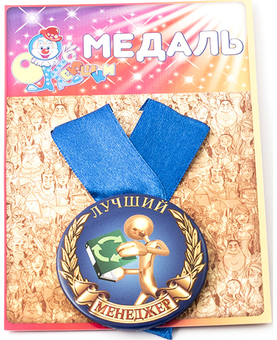 Медаль сувенирная Эврика Лучший менеджер97155Подарочная медаль с качественной атласной лентой уложена на красочной картонной подложке. Размеры медали: 5,5 х 0,5 см.