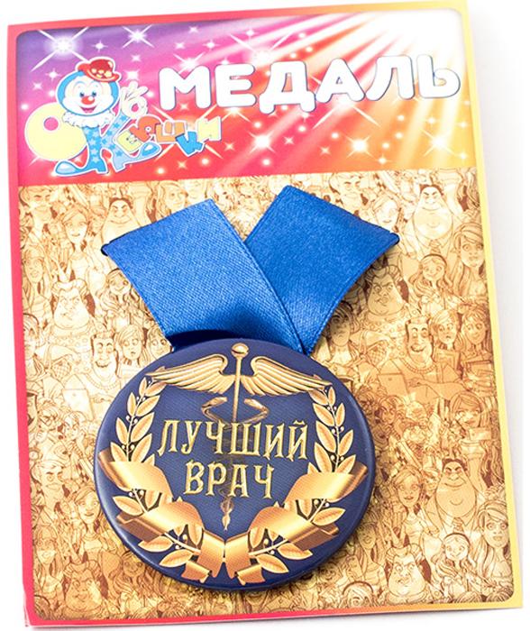 Медаль сувенирная Эврика Лучший врач97159Подарочная медаль с качественной атласной лентой уложена на красочной картонной подложке. Размеры медали: 5,5 х 0,5 см.