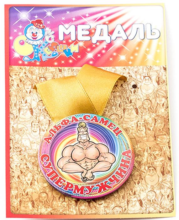 Медаль сувенирная Эврика Альфа-самец Супермужчина97163Подарочная медаль с качественной атласной лентой уложена на красочной картонной подложке. Размеры медали: 5,5 х 0,5 см.