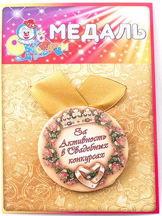 Медаль сувенирная Эврика За активность в свадебных конкурсах97169Подарочная медаль с качественной атласной лентой уложена на красочной картонной подложке. Размеры медали: 5,5 х 0,5 см.