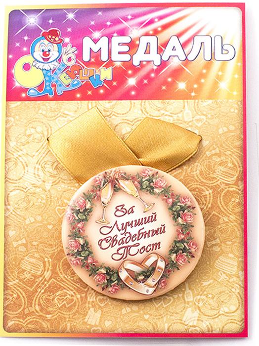 Медаль сувенирная Эврика За лучший свадебный тост97170Подарочная медаль с качественной атласной лентой уложена на красочной картонной подложке. Размеры медали: 5,5 х 0,5 см.