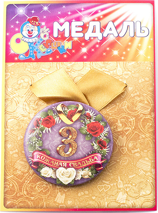 Медаль сувенирная Эврика Кожаная свадьба 3 года97179Подарочная медаль с качественной атласной лентой уложена на красочной картонной подложке. Размеры медали: 5,5 х 0,5 см.