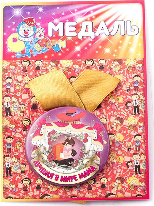 Медаль сувенирная Эврика Лучшая в мире мама97185Подарочная медаль с качественной атласной лентой уложена на красочной картонной подложке. Размеры медали: 5,5 х 0,5 см.