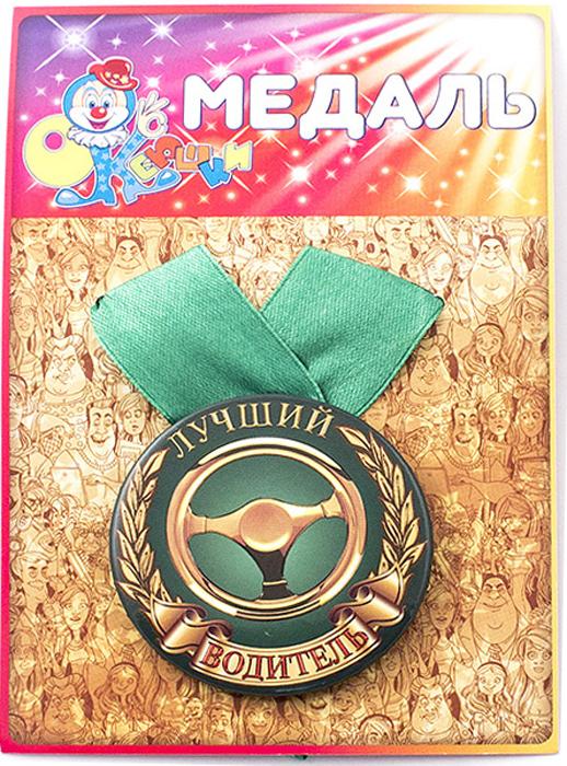 Медаль сувенирная Эврика Лучший водитель97189Подарочная медаль с качественной атласной лентой уложена на красочной картонной подложке. Размеры медали: 5,5 х 0,5 см.