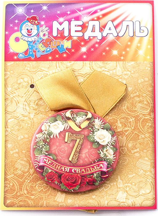 Медаль сувенирная Эврика Медная свадьба 7 лет97190Подарочная медаль с качественной атласной лентой уложена на красочной картонной подложке. Размеры медали: 5,5 х 0,5 см.