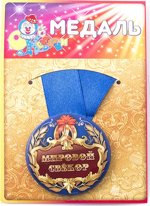 Медаль сувенирная Эврика Мировой свекр97191Подарочная медаль с качественной атласной лентой уложена на красочной картонной подложке. Размеры медали: 5,5 х 0,5 см.