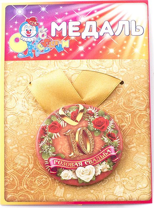 Медаль сувенирная Эврика Розовая свадьба 10 лет97192Подарочная медаль с качественной атласной лентой уложена на красочной картонной подложке. Размеры медали: 5,5 х 0,5 см.