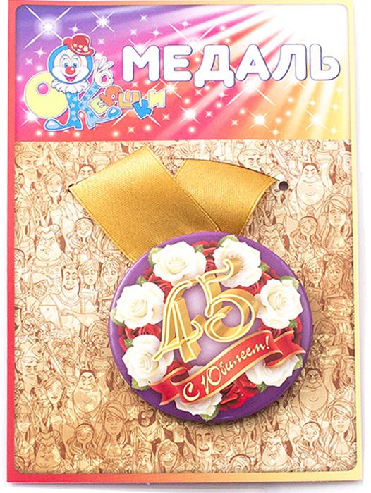 Медаль сувенирная Эврика С юбилеем! 4597195Подарочная медаль с качественной атласной лентой уложена на красочной картонной подложке. Размеры медали: 5,5 х 0,5 см.