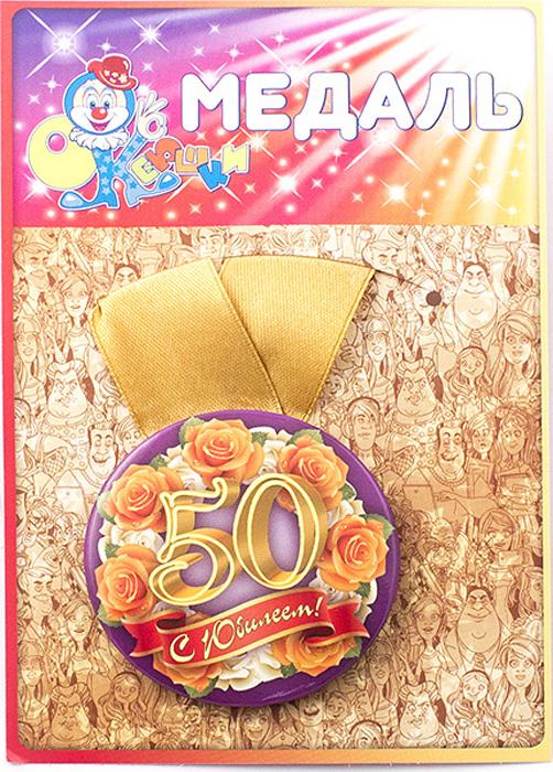 Медаль сувенирная Эврика С юбилеем! 5097196Подарочная медаль с качественной атласной лентой уложена на красочной картонной подложке. Размеры медали: 5,5 х 0,5 см.