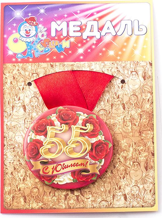 Медаль сувенирная Эврика С юбилеем! 5597197Подарочная медаль с качественной атласной лентой уложена на красочной картонной подложке. Размеры медали: 5,5 х 0,5 см.