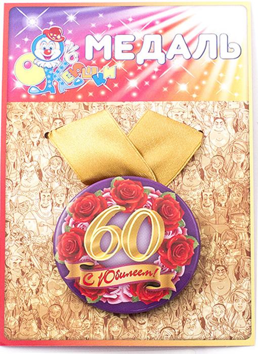 Медаль сувенирная Эврика С юбилеем! 6097198Подарочная медаль с качественной атласной лентой уложена на красочной картонной подложке. Размеры медали: 5,5 х 0,5 см.