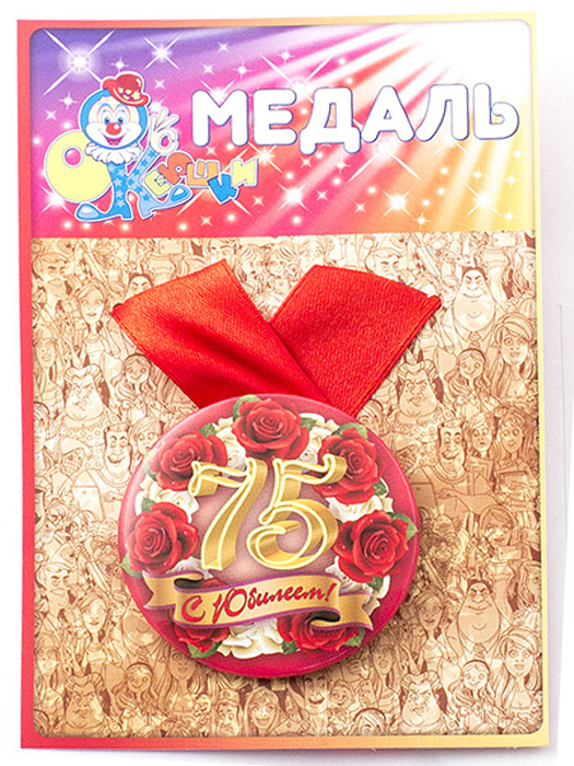 Медаль сувенирная Эврика С юбилеем! 7597201Подарочная медаль с качественной атласной лентой уложена на красочной картонной подложке. Размеры медали: 5,5 х 0,5 см.