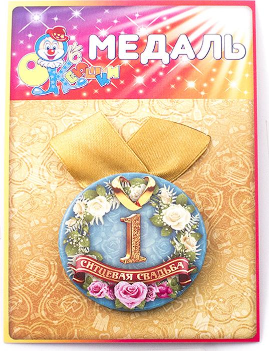 Медаль сувенирная Эврика Ситцевая свадьба 1 год97202Подарочная медаль с качественной атласной лентой уложена на красочной картонной подложке. Размеры медали: 5,5 х 0,5 см.
