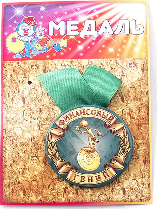 Медаль сувенирная Эврика Финансовый гений97203Подарочная медаль с качественной атласной лентой уложена на красочной картонной подложке. Размеры медали: 5,5 х 0,5 см.