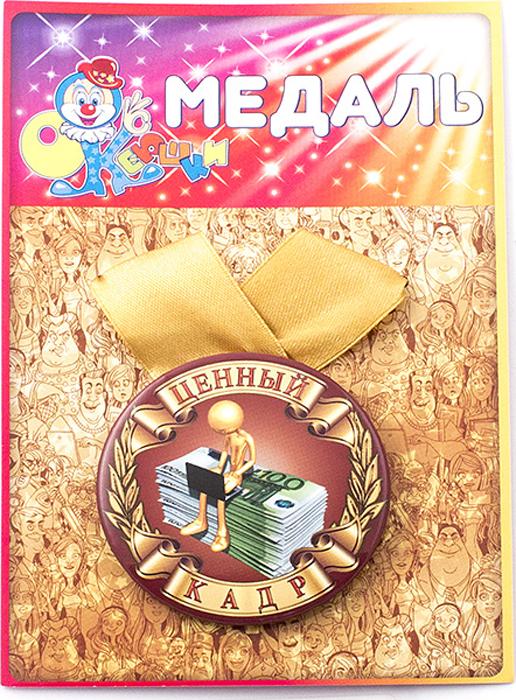 Медаль сувенирная Эврика Ценный кадр97204Шуточная подарочная медаль с качественной атласной лентой уложена на красочной картонной подложке. Размеры медали: 5,5 х 0,5 см.