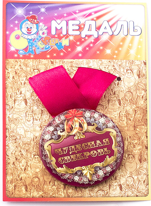 Медаль сувенирная Эврика Чудесная свекровь97205Подарочная медаль с качественной атласной лентой уложена на красочной картонной подложке. Размеры медали: 5,5 х 0,5 см.