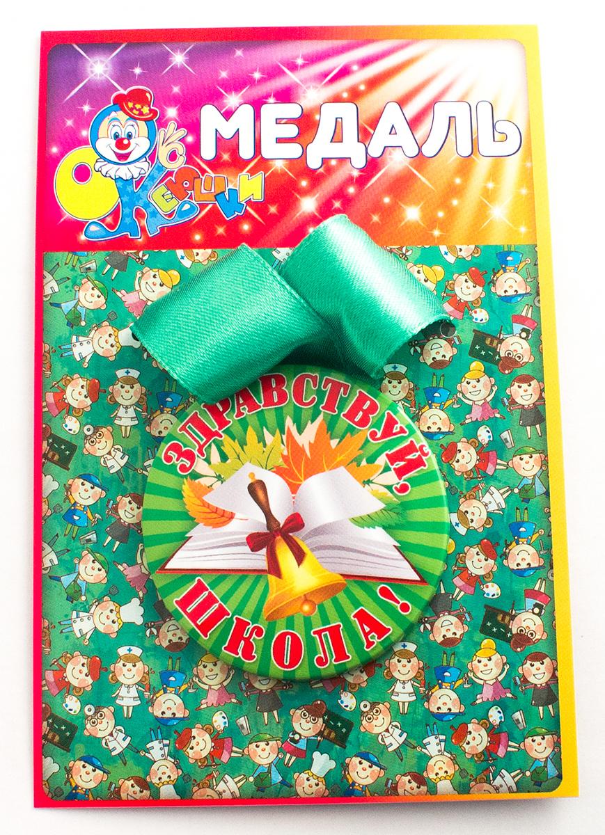 Медаль сувенирная Эврика Здравствуй школа98364Подарочная медаль с качественной атласной лентой уложена на красочной картонной подложке. Размеры медали: 5,5 х 0,5 см.