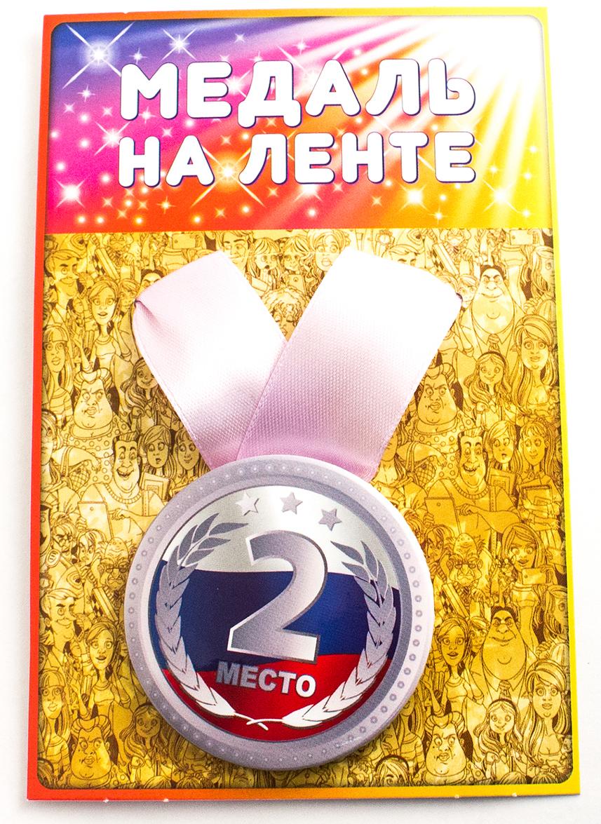 Медаль сувенирная Эврика 2 Место98366Подарочная медаль за второе место с качественной атласной лентой уложена на красочной картонной подложке. Размеры медали: 5,5 х 0,5 см.