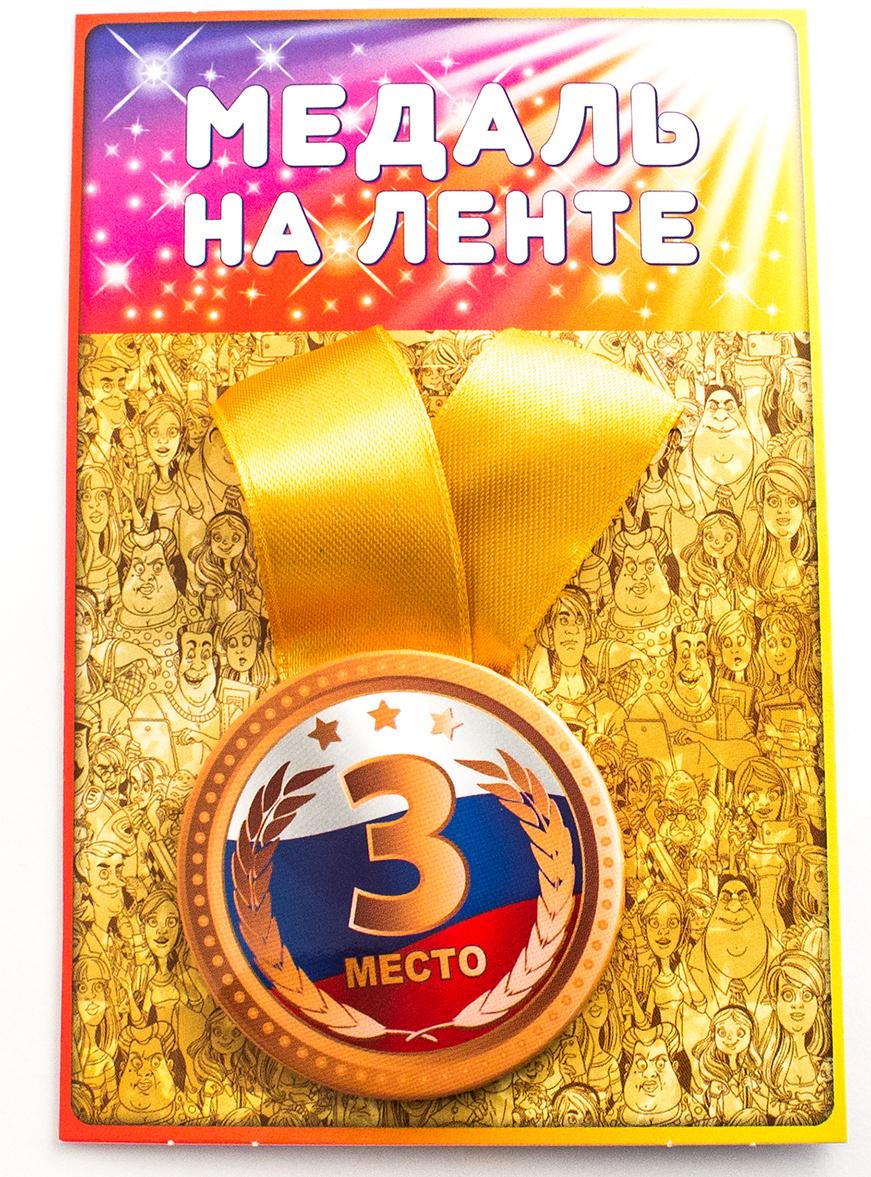 Подарочная медаль за третье место с качественной атласной лентой уложена на красочной картонной подложке. Размеры медали: 5,5 х 0,5 см.