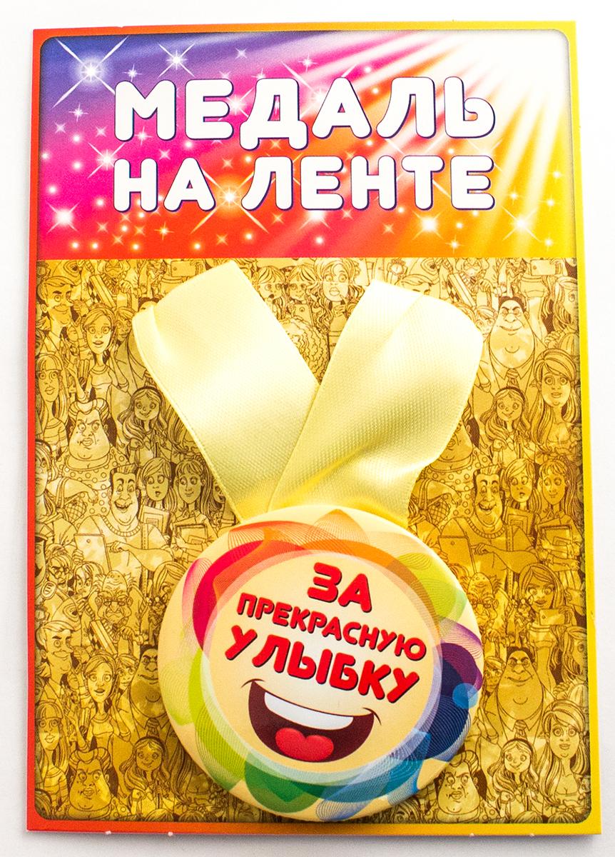 Медаль сувенирная Эврика За прекрасную улыбку98368Подарочная медаль с качественной атласной лентой уложена на красочной картонной подложке. Размеры медали: 5,5 х 0,5 см.