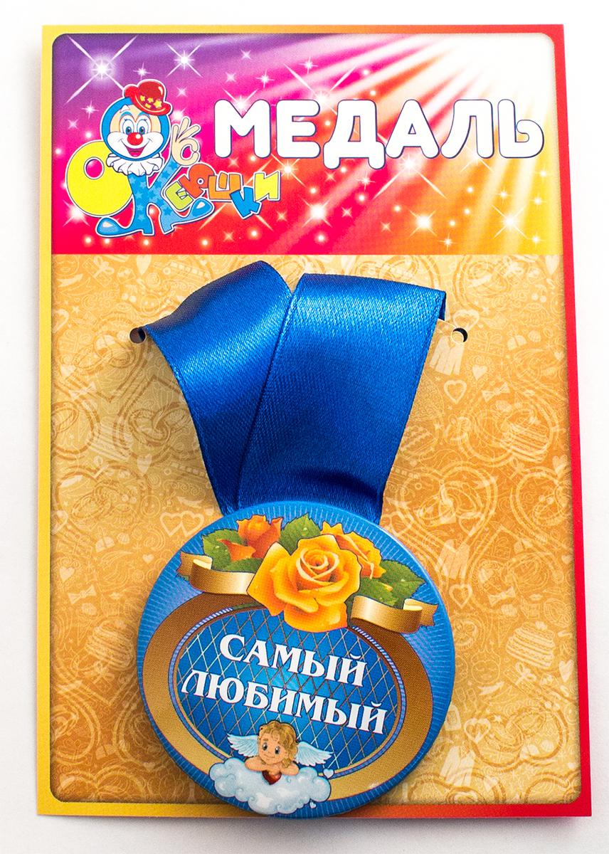 Медаль сувенирная Эврика Самый Любимый98369Подарочная медаль с качественной атласной лентой уложена на красочной картонной подложке. Размеры медали: 5,5 х 0,5 см.