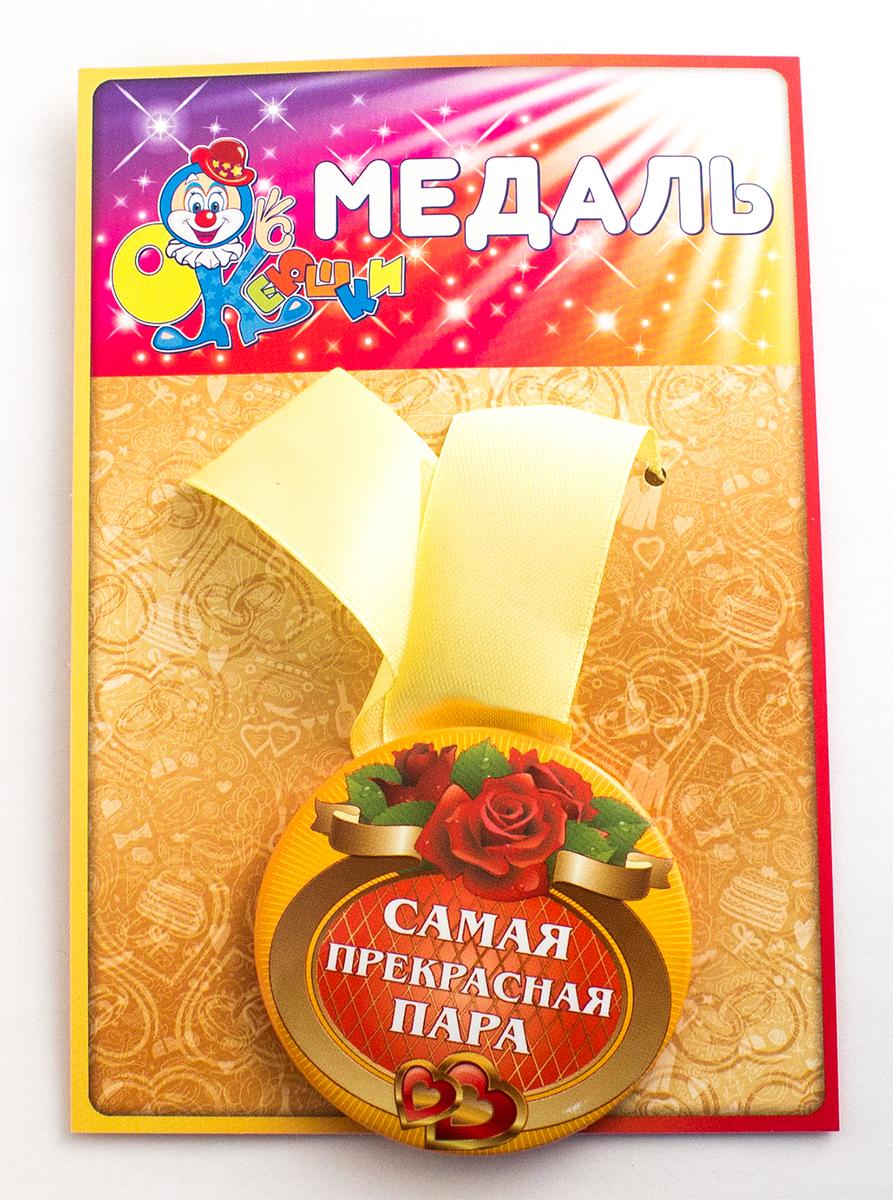 Медаль сувенирная Эврика Самая прекрасная пара98370Подарочная медаль с качественной атласной лентой уложена на красочной картонной подложке. Размеры медали: 5,5 х 0,5 см.
