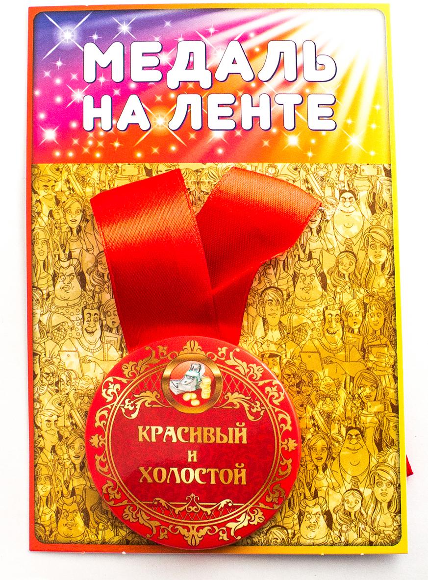 Медаль сувенирная Эврика Красивый и Холостой98372Подарочная медаль с качественной атласной лентой уложена на красочной картонной подложке. Размеры медали: 5,5 х 0,5 см.