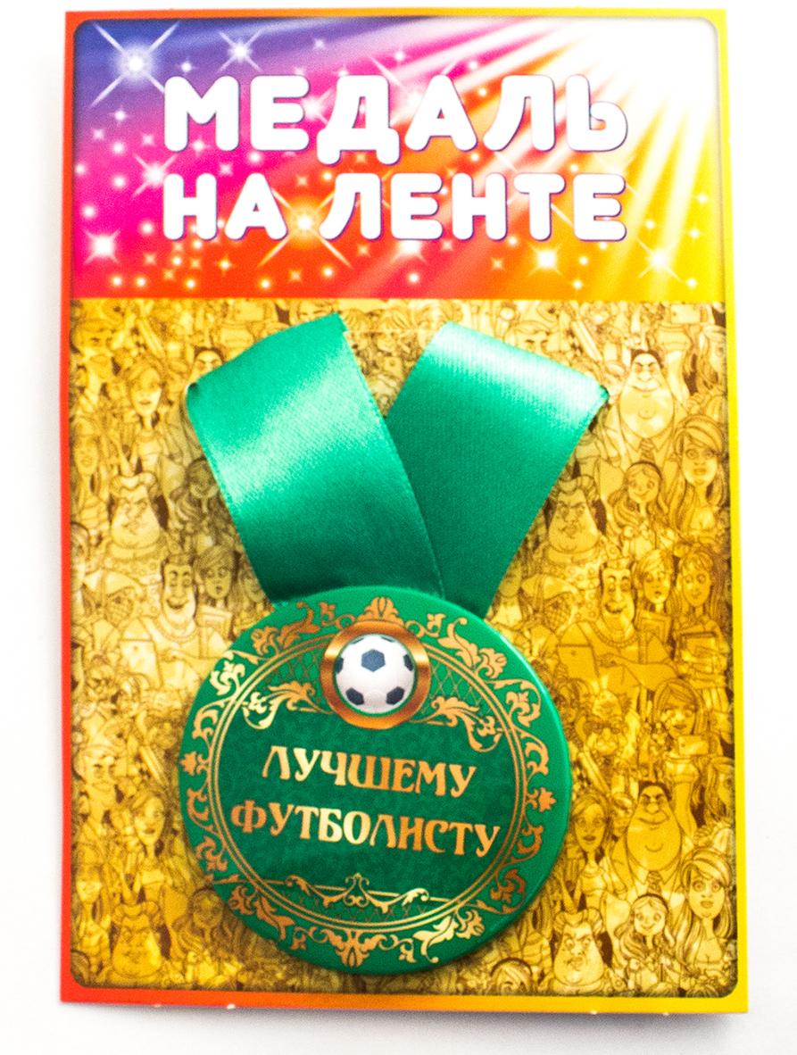 Медаль сувенирная Эврика Лучшему футболисту98373Подарочная медаль с качественной атласной лентой уложена на красочной картонной подложке. Размеры медали: 5,5 х 0,5 см.