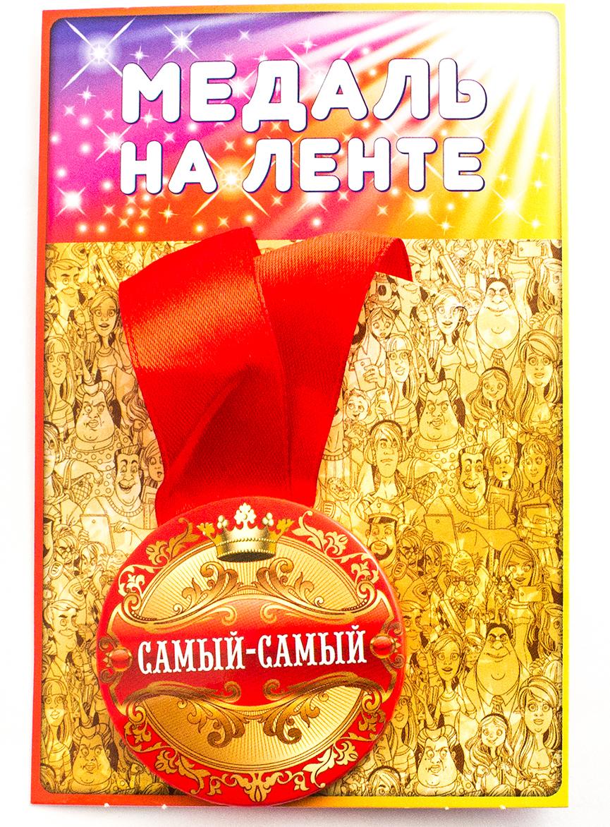 Медаль сувенирная Эврика Самый Самый98377Подарочная медаль с качественной атласной лентой уложена на красочной картонной подложке. Размеры медали: 5,5 х 0,5 см.