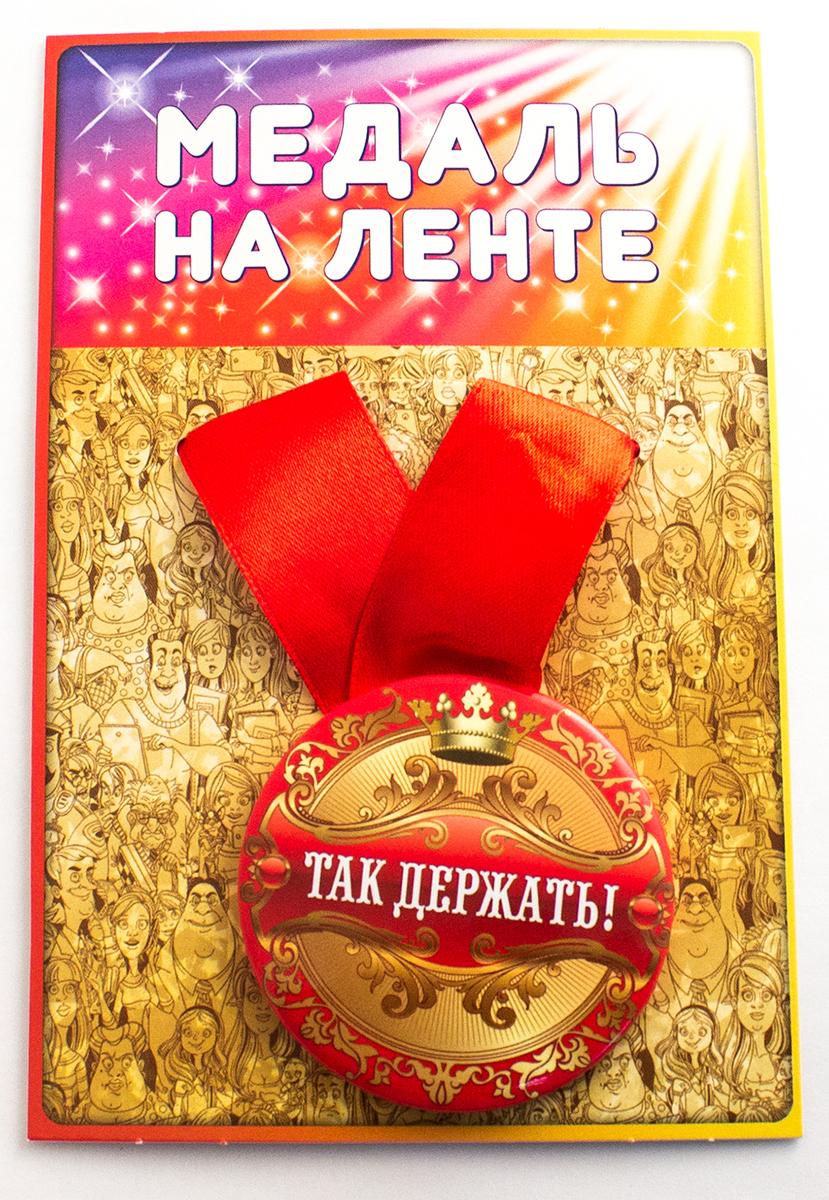 Медаль сувенирная Эврика Так держать98378Подарочная медаль с качественной атласной лентой уложена на красочной картонной подложке. Размеры медали: 5,5 х 0,5 см.