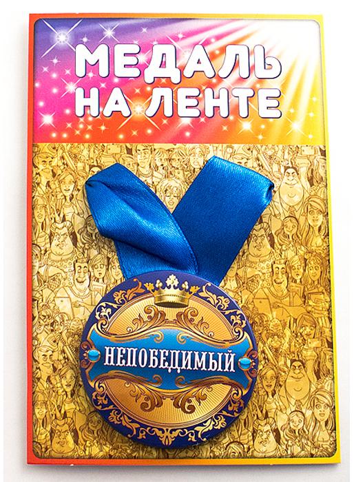 Медаль сувенирная Эврика Непобедимый98379Шуточная подарочная медаль с качественной атласной лентой уложена на красочной картонной подложке. Размеры медали: 5,5 х 0,5 см.