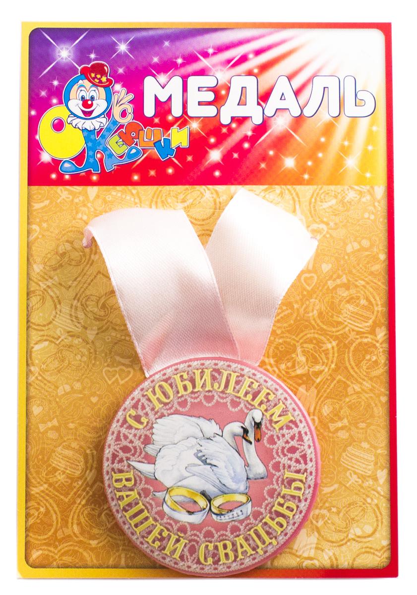 Медаль сувенирная Эврика С юбилеем свадьбы97194Подарочная медаль с качественной атласной лентой уложена на красочной картонной подложке. Размеры медали: 5,5 х 0,5 см.