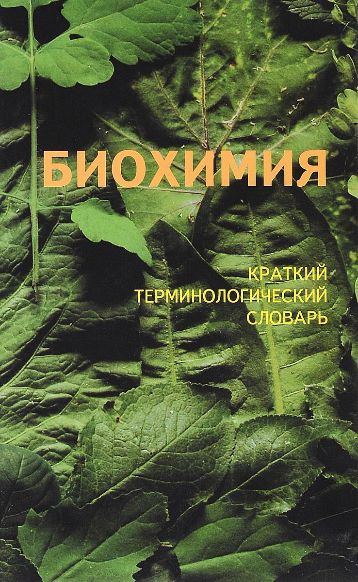 Биохимия. Краткий терминологический словарь